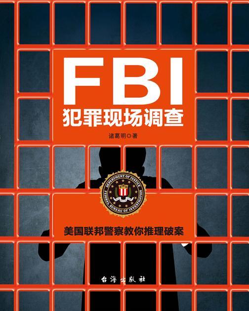 FBI犯罪现场调查