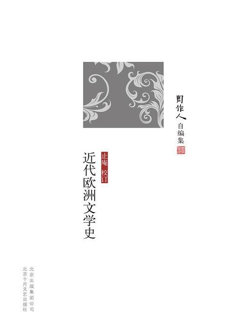 周作人自编集:近代欧洲文学史