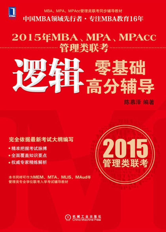 2015年MBA、MPA、MPAcc管理类联考逻辑零基础高分辅导