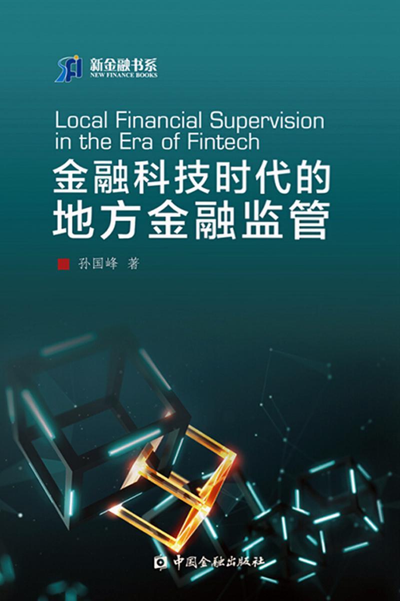 金融科技时代的地方金融监管(新金融书系)