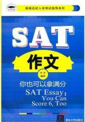 SAT作文:你也可以拿满分(美国名校入学考试指导系列)(试读本)