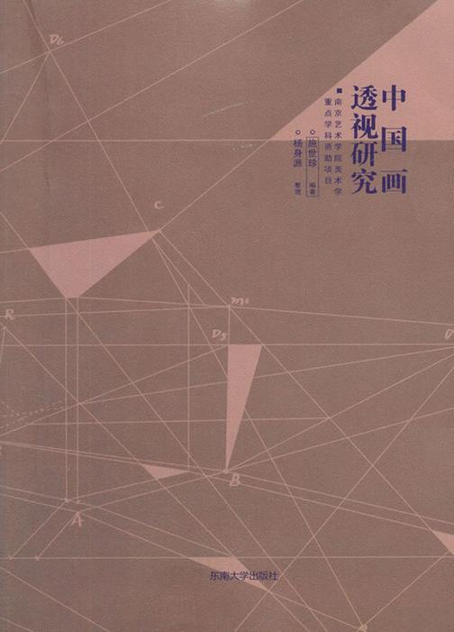 中国画透视研究