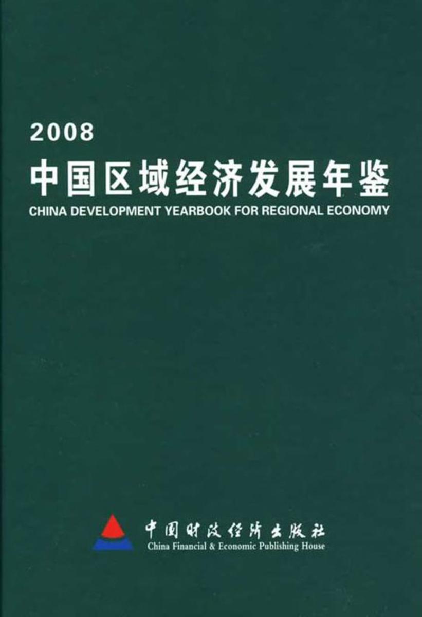 中国区域经济发展年鉴(2008)