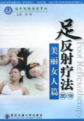 足反射疗法图谱美丽女人篇(绿色保健秘笈系列)