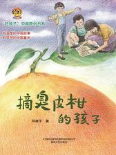 """""""好孩子""""中国原创书系:摘臭皮柑的孩子"""