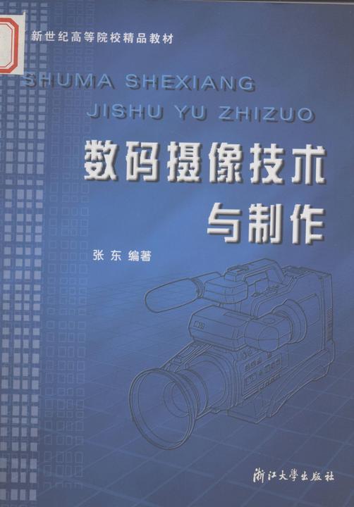 数码摄像技术与制作(仅适用PC阅读)