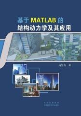 基于MATLAB的结构力学及其应用(仅适用PC阅读)
