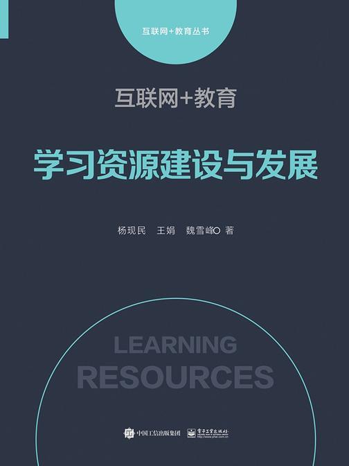 互联网+教育:学习资源建设与发展