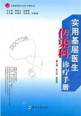 实用基层医生传染科诊疗手册
