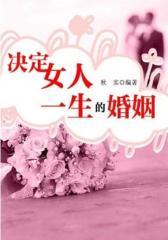 决定女人一生的婚姻(生活保健系列30本)