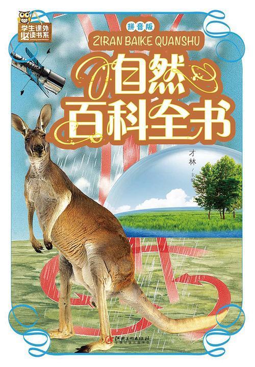 自然百科全书:拼音版