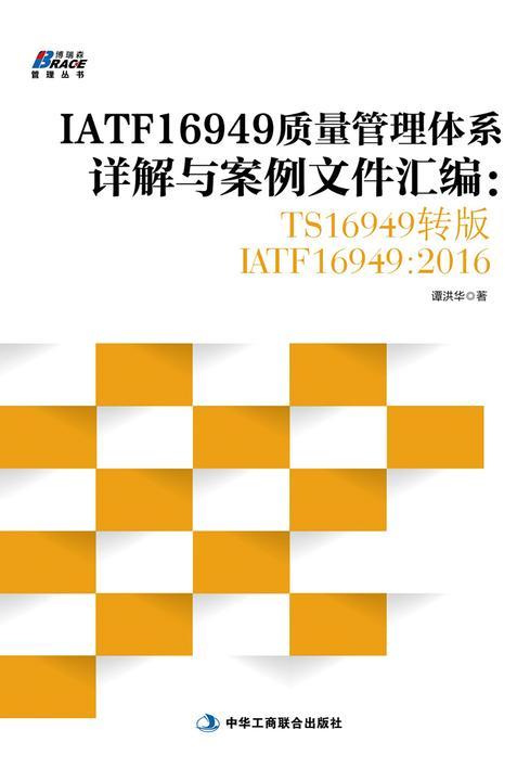 IATF16949质量管理体系详解与案例文件汇编