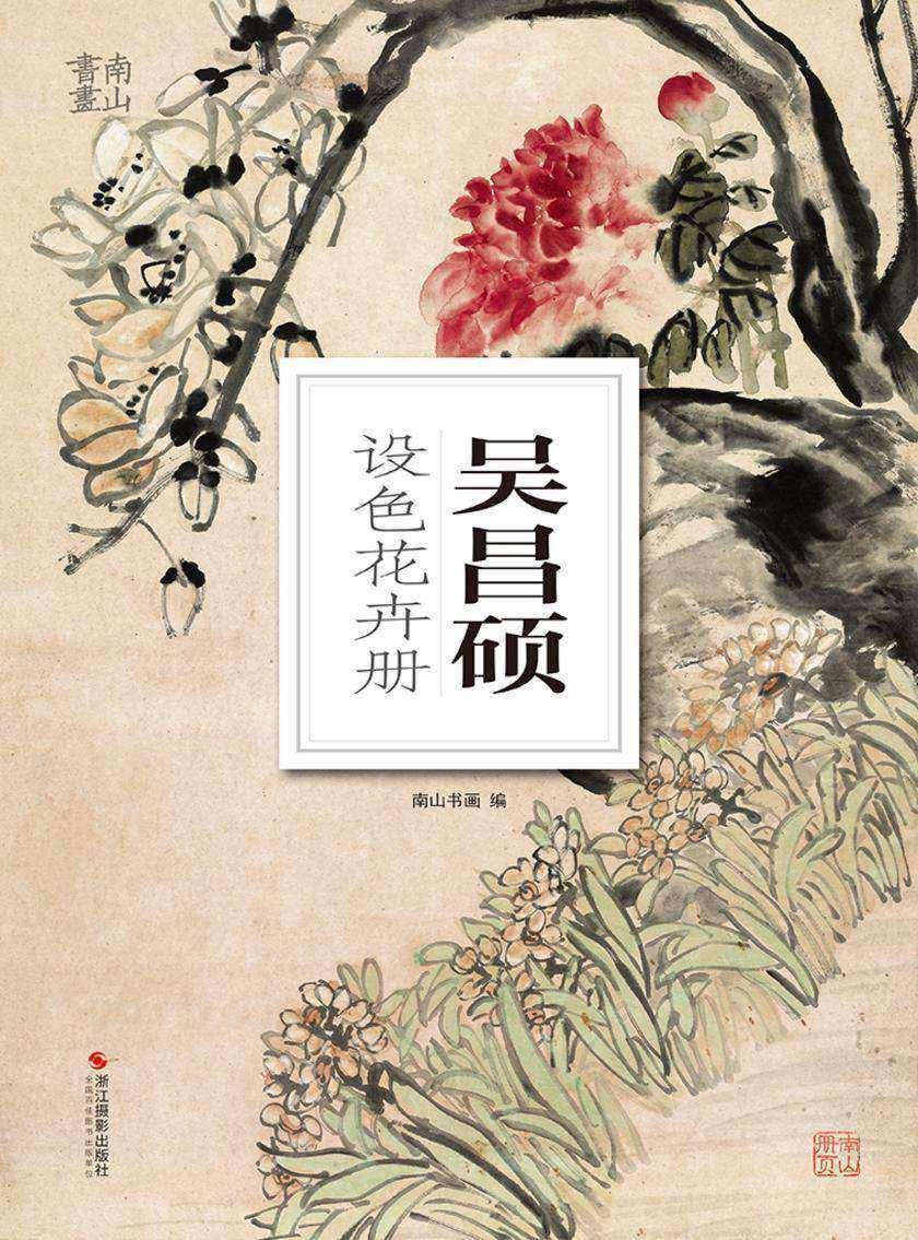 吴昌硕设色花卉册(南山册页)