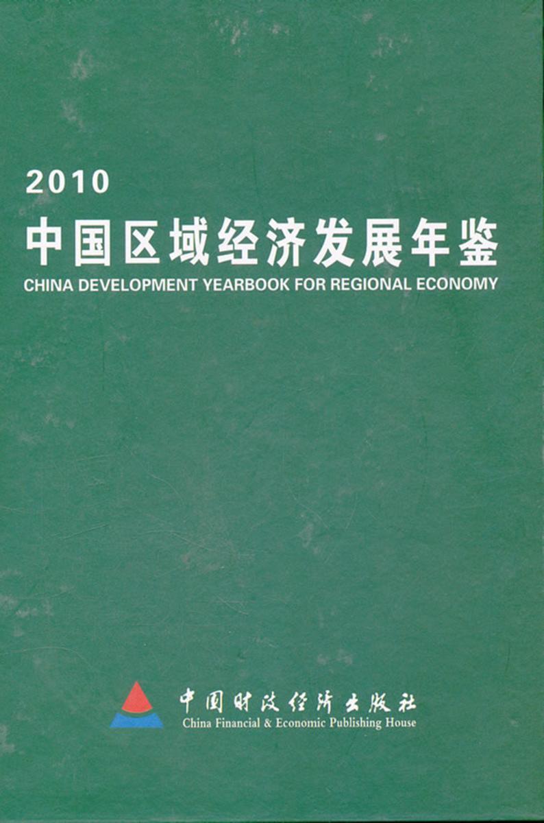 中国区域经济发展年鉴(2010)