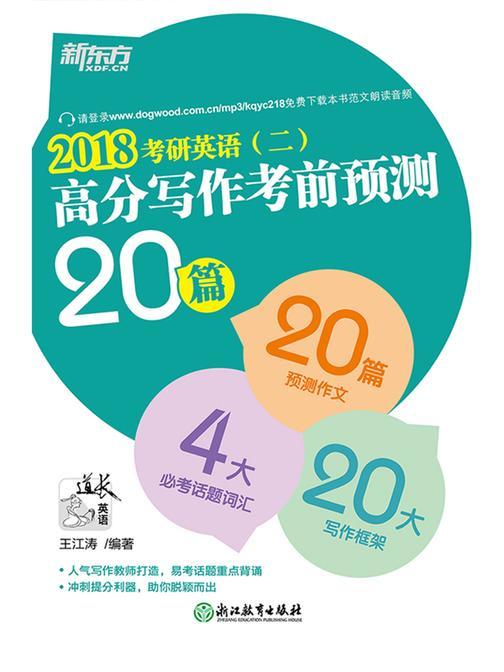 (2018)考研英语(二)高分写作考前预测20篇