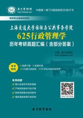 [3D电子书]圣才学习网·上海交通大学国际与公共事务学院625行政管理学历年考研真题汇编(含部分答案)(仅适用PC阅读)