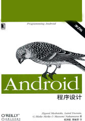 Android程序设计:第2版