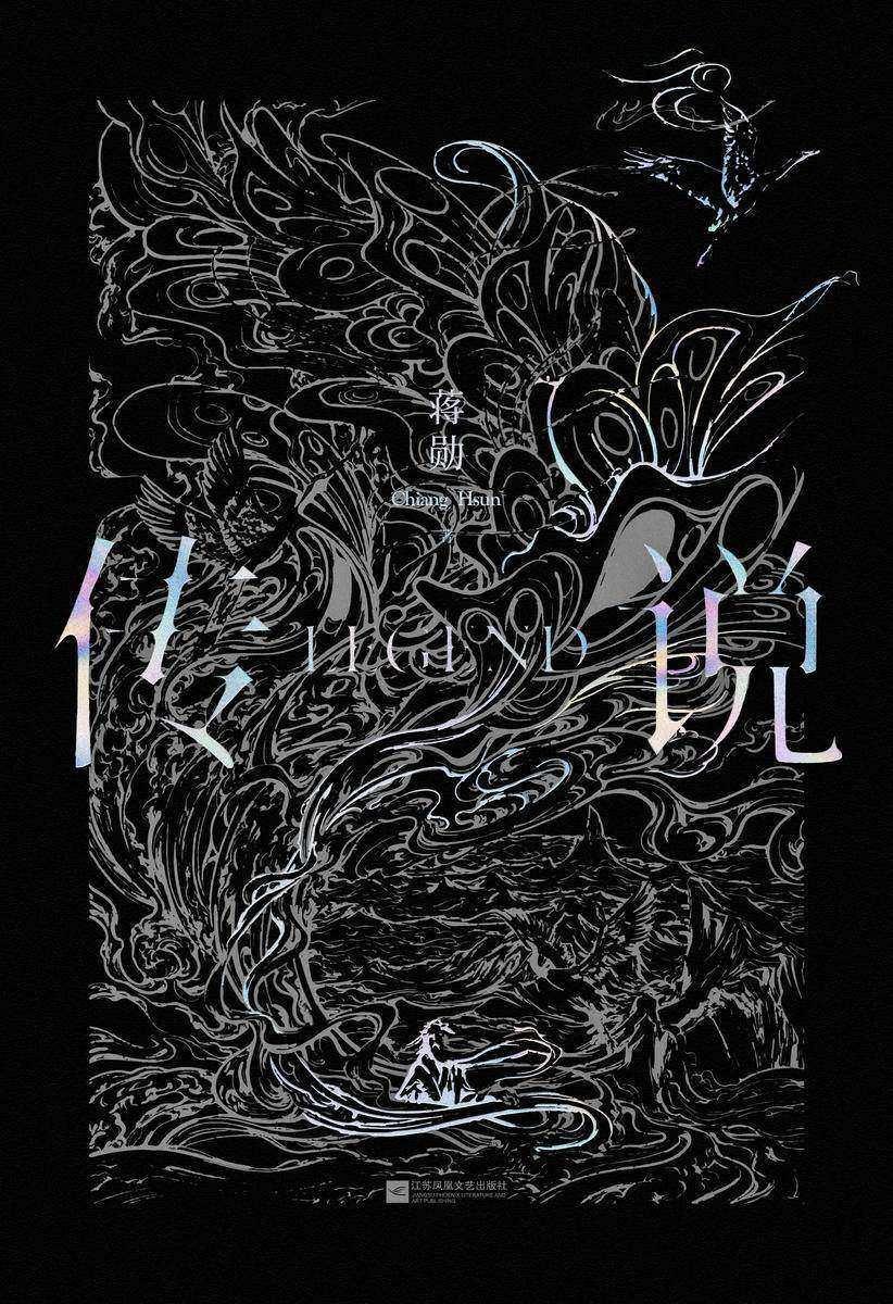 传说(蒋勋重磅新书,历时三十年诠释绝美古典神话)