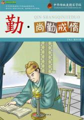 中华传统美德百字经·勤:尚勤戒惰
