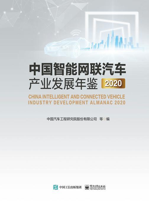中国智能网联汽车产业发展年鉴2020