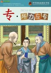 中华传统美德百字经·专:所力应专