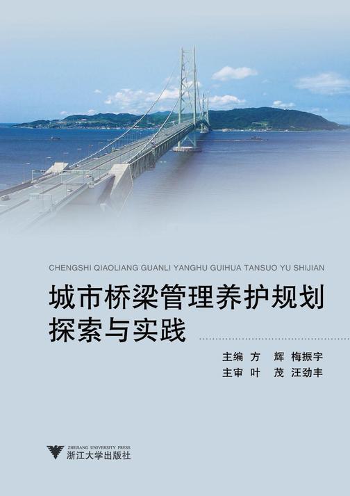 城市桥梁管理养护规划探索与实践