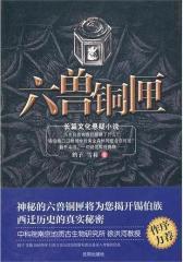 六兽铜匣(神秘的六兽铜匣将为您揭开锡伯族西迁历史谎言下的真实秘密!)(试读本)