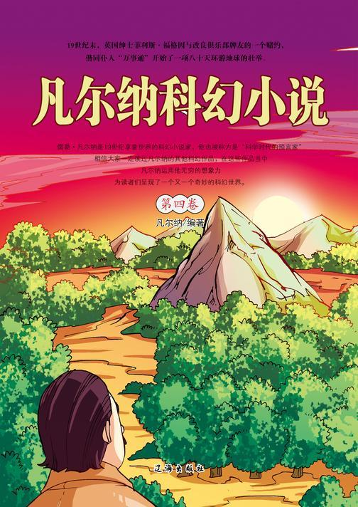 凡尔纳科幻小说(第四卷)