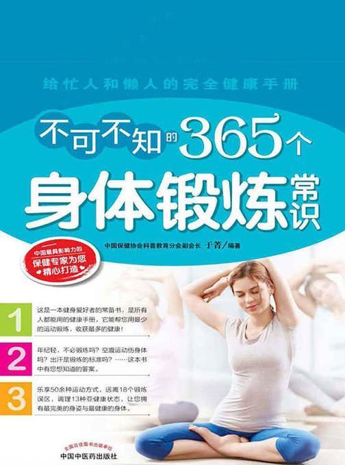 不可不知的365个身体锻炼常识