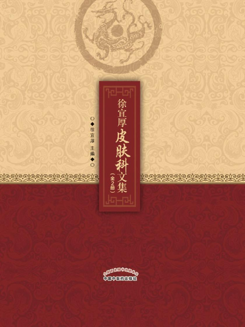 徐宜厚皮肤科文集:全2册(下册)