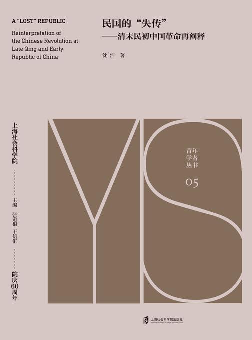 """民国的""""失传"""":清末民初中国革命再阐释"""