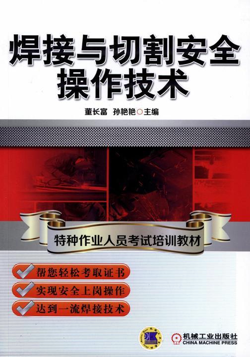 焊接与切割安全操作技术
