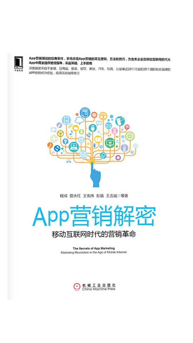 App营销解密:移动互联网时代的营销革命