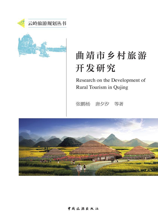 曲靖市乡村旅游开发研究