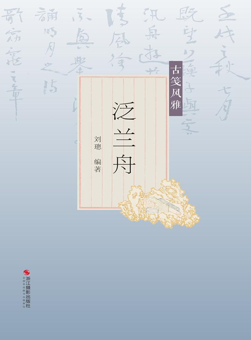 古笺风雅:泛兰舟(尺素风雅)