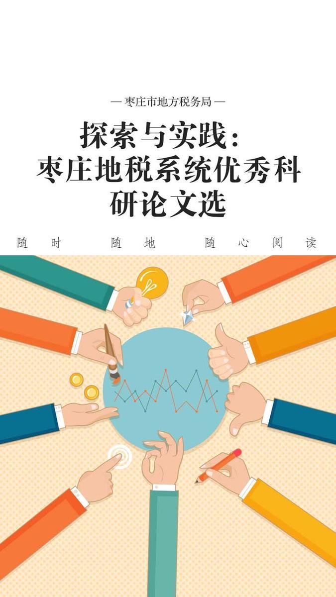 探索与实践:枣庄地税系统优秀科研论文选