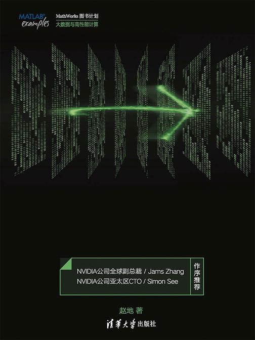 加速MATLAB编程指南:CUDA实现