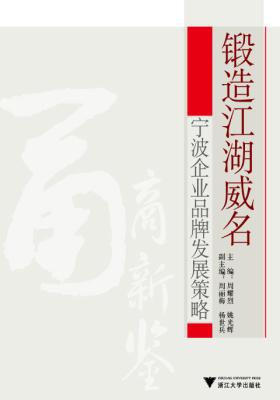 锻造江湖威名——宁波企业品牌发展策略(仅适用PC阅读)