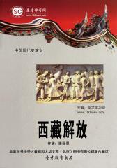 [3D电子书]圣才学习网·中国现代史演义:西藏解放(仅适用PC阅读)
