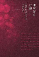 通向狂欢之路:2000年后的中国喜剧电影