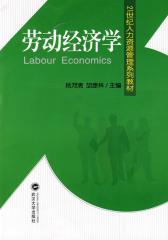 劳动经济学(21世纪人力资源管理系列教材)