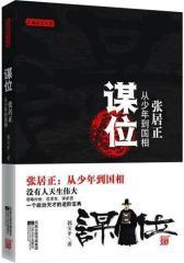 谋位——张居正:从少年到国相(试读本)