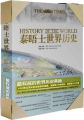 泰晤士世界历史(世界史领域无可争议的龙头权威著作!它改变了我们审视历史的方式)(试读本)
