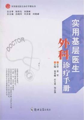 实用基层医生外科诊疗手册(仅适用PC阅读)