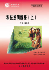 [3D电子书]圣才学习网·中国科技史话:科技发明解秘(上)(仅适用PC阅读)
