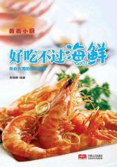 薇薇小厨:好吃不过海鲜