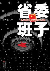 省委班子(试读本)