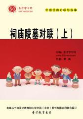 [3D电子书]圣才学习网·中国经典对联与故事:祠庙陵墓对联(上)(仅适用PC阅读)