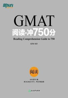 GMAT阅读·冲750分