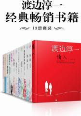 渡边淳一经典畅销书籍(13册套装)